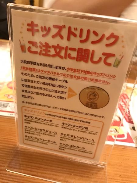 鳥貴族 JR王寺駅前店 (18)