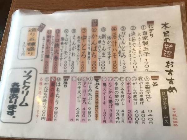 山久(やまひさ) 法隆寺店 (21)