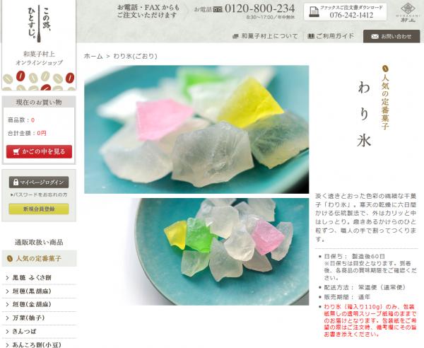わり氷(ごおり) 和菓子村上 (10)