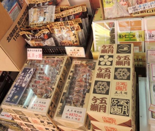 七福屋 本店(東尋坊) 201704 北陸旅行 (4)-2
