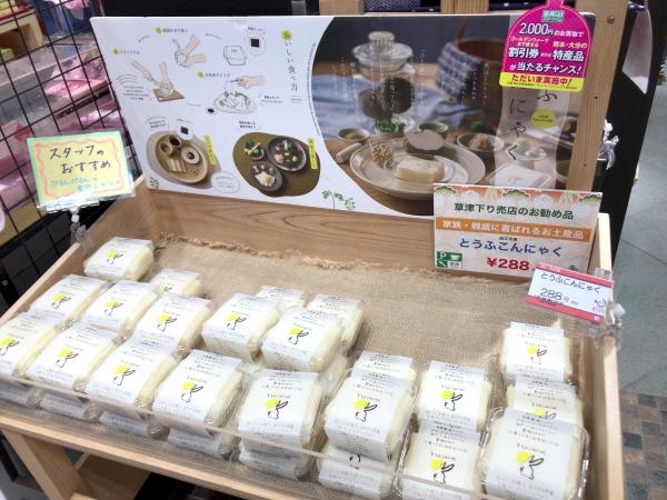 茂兵衛 とうふこんにゃく 201704 北陸旅行 (6)