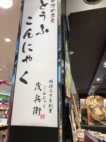 茂兵衛 とうふこんにゃく 201704 北陸旅行 (7)
