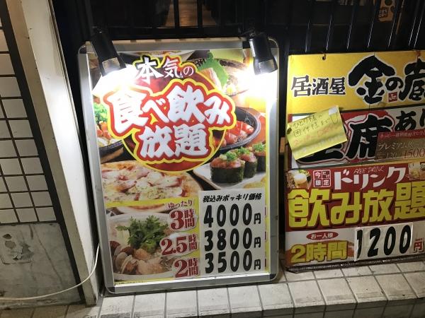 きんくら酒場 金の蔵 梅田東通り店 (4)
