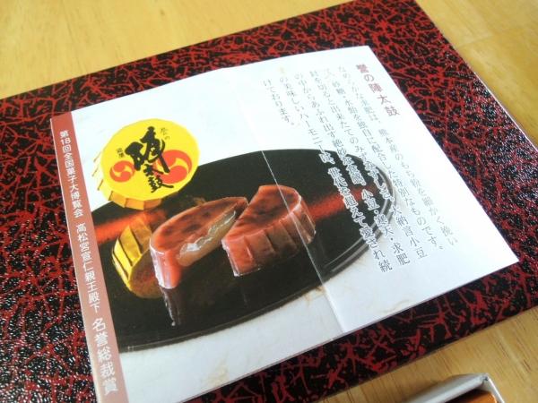 誉れの陣太鼓 (5)