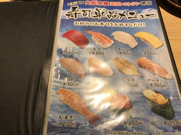 大起水産 海鮮レストラン 堺店 (20)