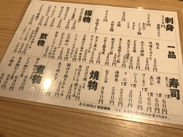 大起水産 海鮮レストラン 堺店 (7)