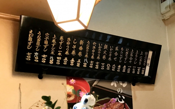 松美寿し (10)-2