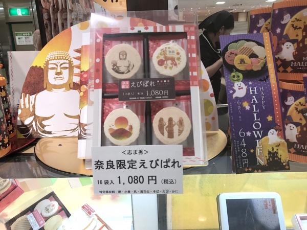 志満秀 クアトロえびチーズ (7)