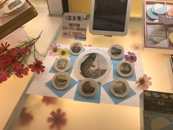 志満秀 クアトロえびチーズ (12)