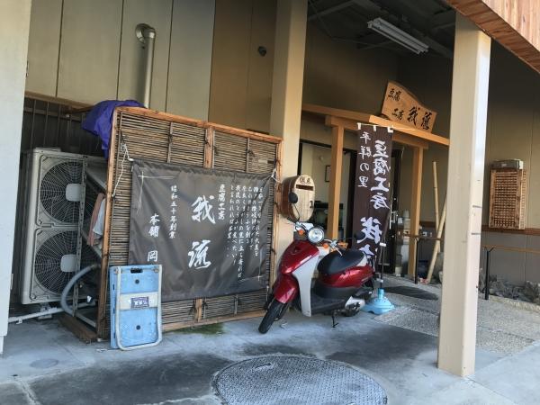 豆腐工房 我流 (8)