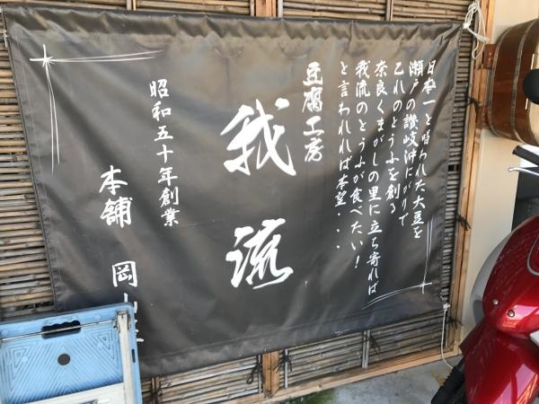 豆腐工房 我流 (9)