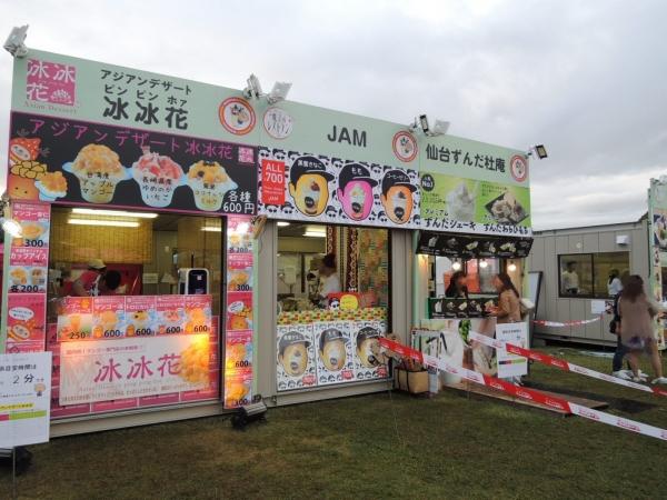 会場 まんパクin万博2017 (1)
