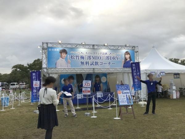 澪試飲 まんパクin万博2017 (1)