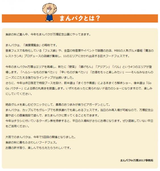 そのほか まんパクin万博2017 (2)