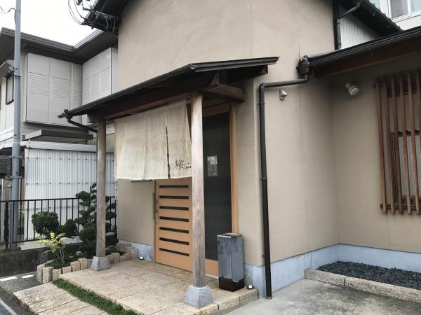 旬のお料理 桜 (2)