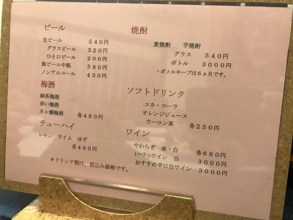 旬のお料理 桜 (5)