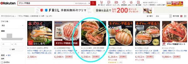 ふるさと納税2017 噴火湾産 前浜ずわい甲羅盛 8個入 (11)-2