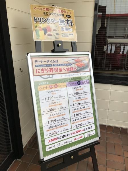 しゃぶ葉 門真店 (1)