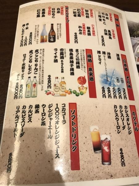地鶏 金太郎 大阪駅前第3ビル店 (9)
