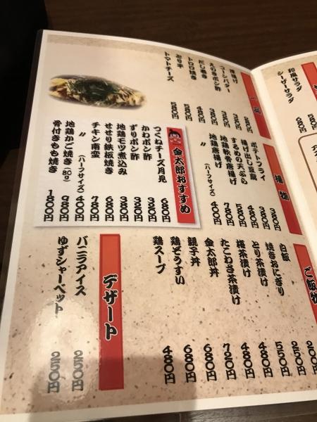 地鶏 金太郎 大阪駅前第3ビル店 (11)