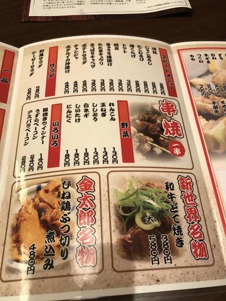 地鶏 金太郎 大阪駅前第3ビル店 (12)