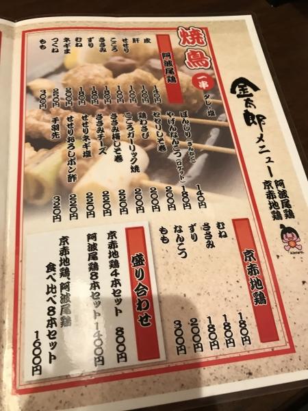 地鶏 金太郎 大阪駅前第3ビル店 (13)