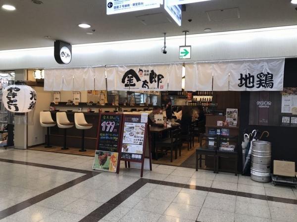 地鶏 金太郎 大阪駅前第3ビル店 (2)