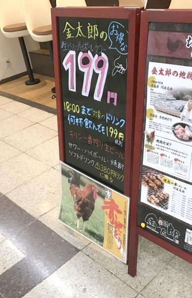 地鶏 金太郎 大阪駅前第3ビル店 (4)