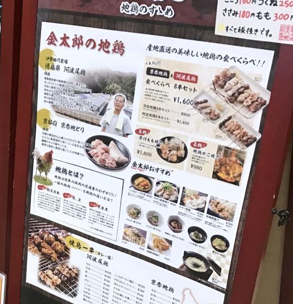 地鶏 金太郎 大阪駅前第3ビル店 (3)-2