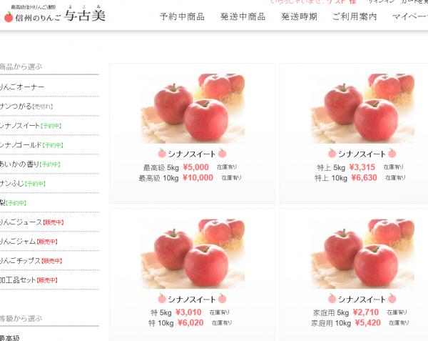 ふるさと納税2017 信州のりんご シナノスイート 5キロセット @長野県 (3)