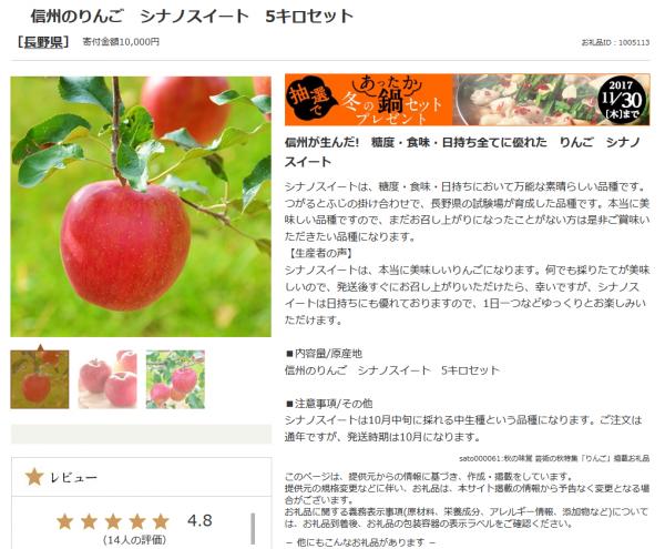 ふるさと納税2017 信州のりんご シナノスイート 5キロセット @長野県 (2)