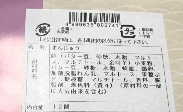 銘菓うずまんじゅう (3)