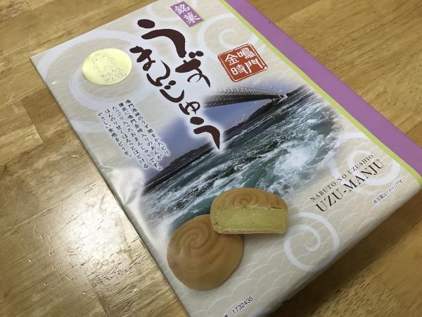 銘菓うずまんじゅう (2)