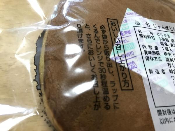 じゃんぼどら ワークスみらい高知 (2)