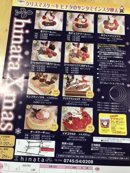 ケーキ ヒナタ 王寺店 ロールケーキ (2)