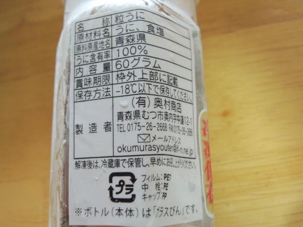 ふるさと納税2017 下北産瓶詰め汐うに 青森県むつ市 (3)