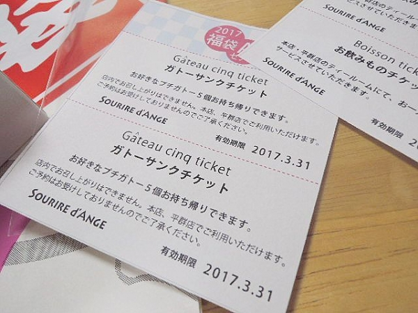 スーリール ダンジュ 平群店 201711・2017年福袋 (3)