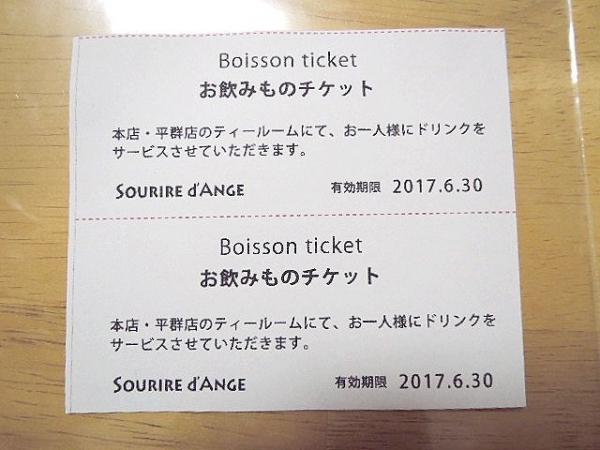 スーリール ダンジュ 平群店 201711・2017年福袋 (4)