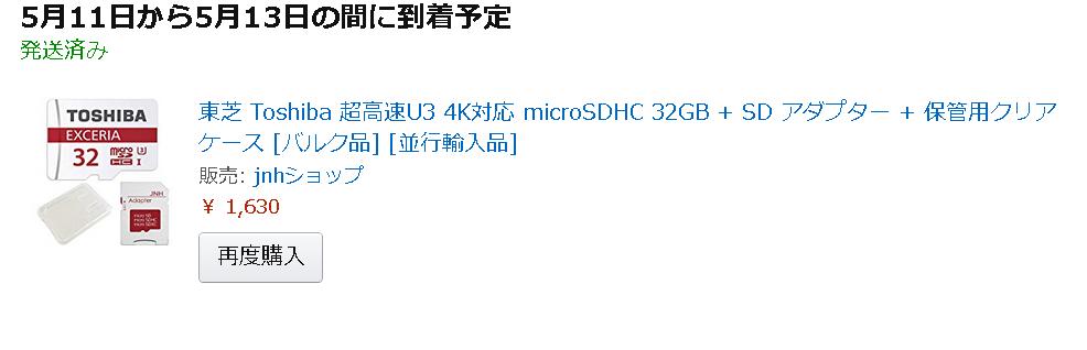 TOSHIBA EXCERIA 32G U3