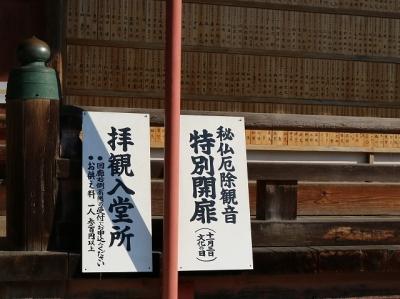 松尾寺・特別開扉の案内
