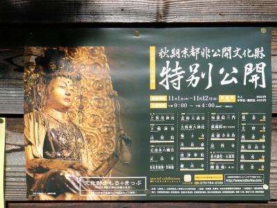 京都非公開文化財特別公開ポスター