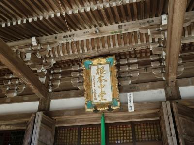 播州清水寺・根本中堂