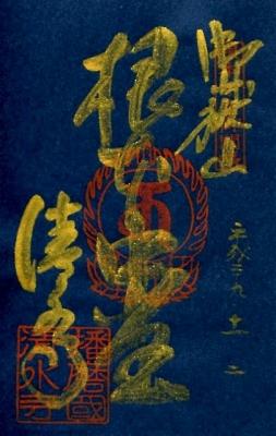 播州清水寺の限定御朱印