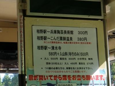 清水寺行きのバス
