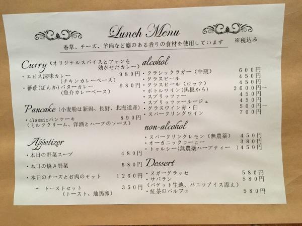2017-09-20 からめる堂メニュー