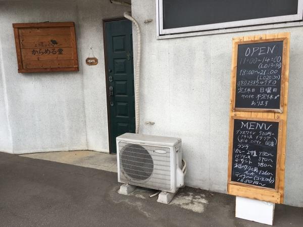 2017-09-20 からめる堂