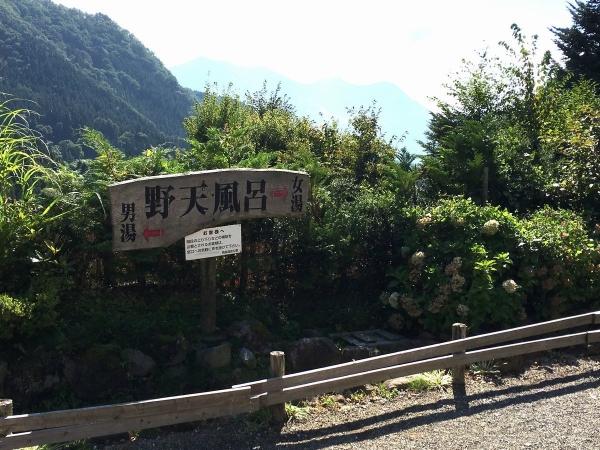 2017-09-24 野天風呂へ