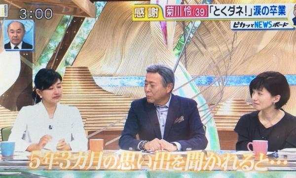 2017-09-29 菊川怜