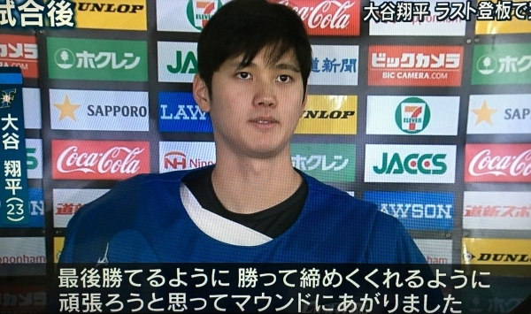 2017-10-04 大谷2
