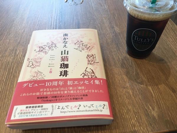 2017-08-23湊かなえ
